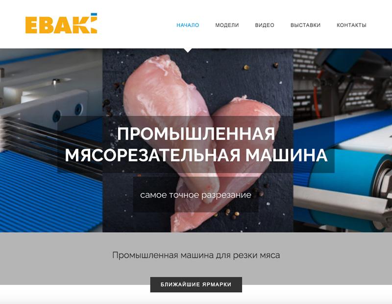 página web en ruso de la fileteadora ebaki slicer
